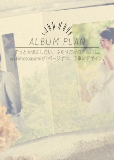 albumplan