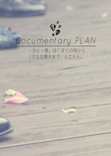 documentaryplan